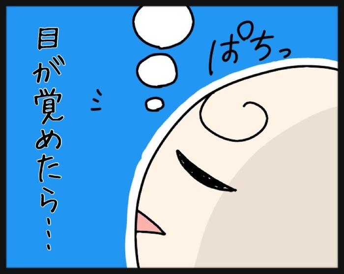 大泣きの理由に納得!?赤ちゃん目線で寝かしつけの状況を想像してみたの画像11