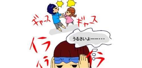 家事と育児でイライラMAX。そんな時、私のストレス発散方法はコレ!のタイトル画像