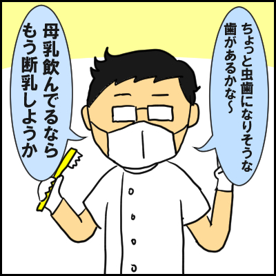 大人からの虫歯菌は本当にうつるのか?!17歳になった息子は今…の画像6