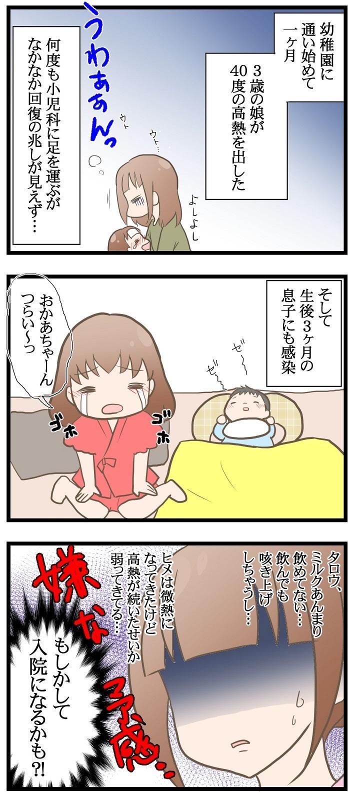 家庭内感染で、子どもが2人同時に入院に!付き添いで困った5つのことの画像1