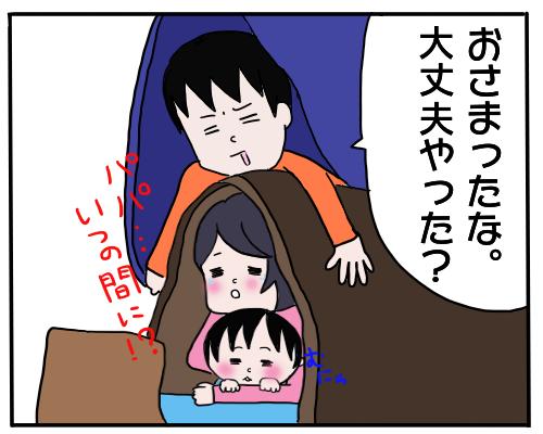 もしまた大きな地震が来たら…「子どもを守る」ために、震災を経験して考えたことの画像6