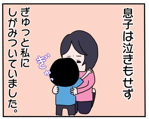 熊本の震災を経験して…「子どもを守る」ために、考えたことの画像7