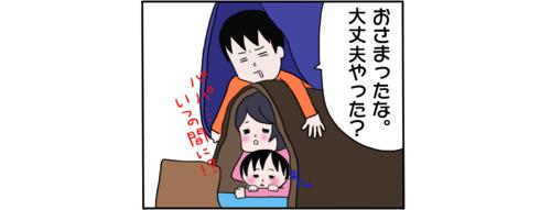 もしまた大きな地震が来たら…「子どもを守る」ために、震災を経験して考えたことのタイトル画像
