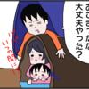 熊本の震災を経験して…「子どもを守る」ために、考えたことのタイトル画像