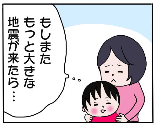 もしまた大きな地震が来たら…「子どもを守る」ために、震災を経験して考えたことの画像9
