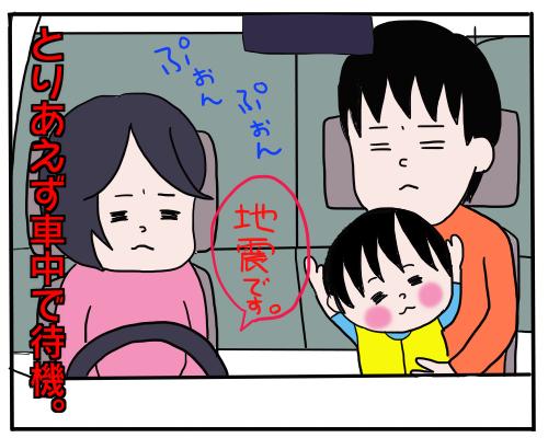 もしまた大きな地震が来たら…「子どもを守る」ために、震災を経験して考えたことの画像8