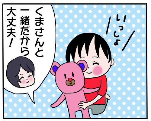 熊本の震災を経験して…「子どもを守る」ために、考えたことの画像13