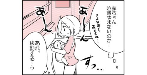 """電車で泣き続ける赤ちゃん…ママが取った""""ある行動""""に、胸が痛くなるのタイトル画像"""
