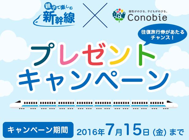【保存版】子連れで新幹線旅行!何歳から乗れる?持ち物や楽しむコツは?の画像7