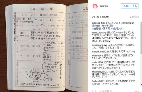 「今日も元気です…」で終わらせない。日本一有名な『保育園の連絡帳』を、のぞいてみよう!のタイトル画像