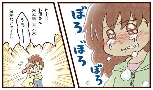 「ママだって泣いていいんだよ」そっと背中を押してくれる話題の漫画で、泣こう。のタイトル画像