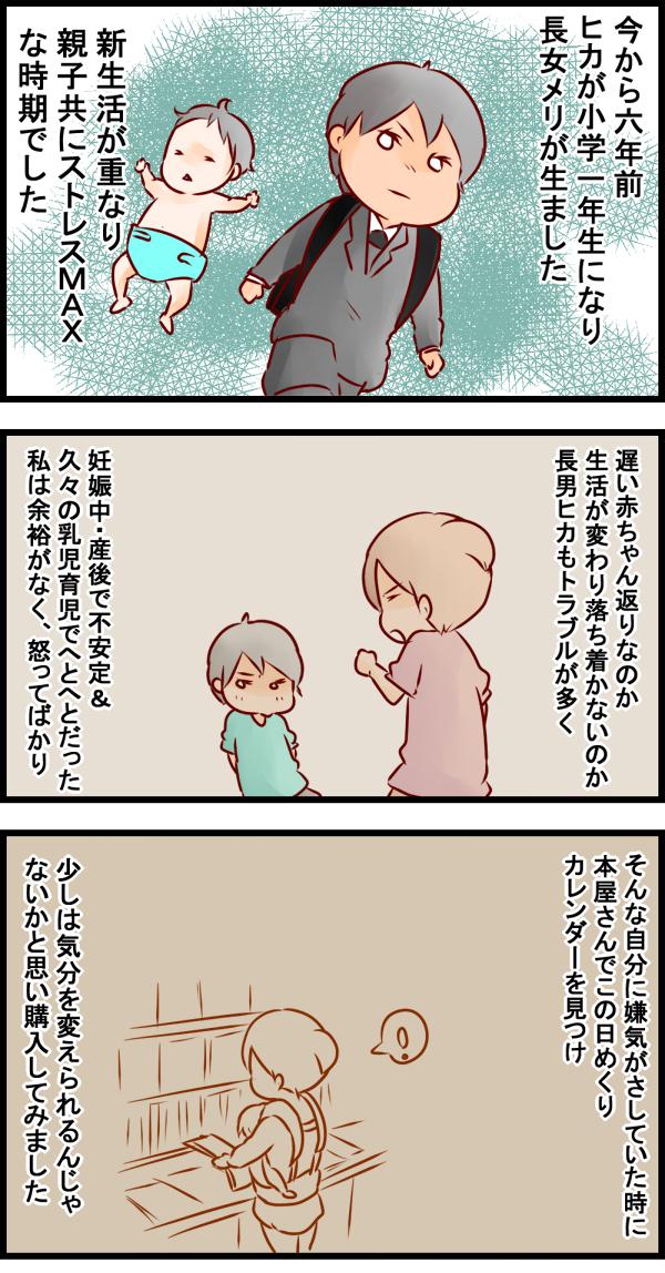 親子ともに大変だった時期に、子どもへのイライラをほぐしてくれたある「言葉」の話の画像1
