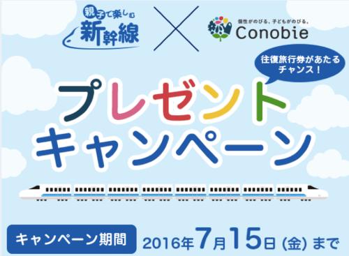 新幹線の往復旅行券が当たる!Conobie特別キャンペーンのタイトル画像
