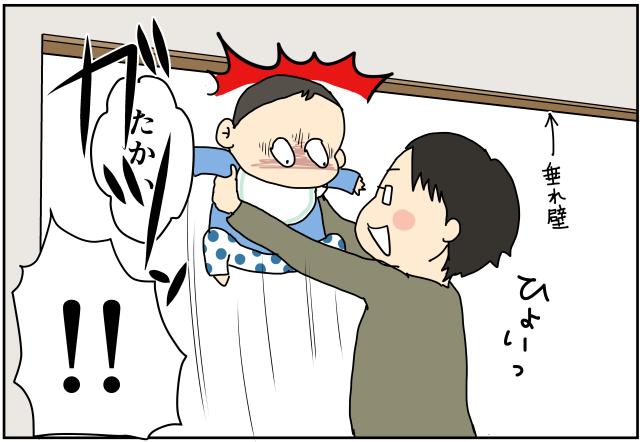 お父さんも育児がんばってる!不器用すぎるパパの育児エピソードの画像3