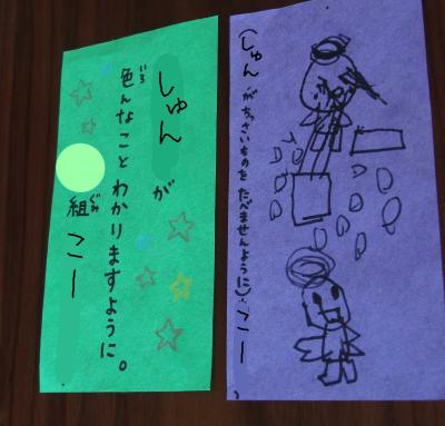 「そこまで切実に…!?」思わずホロリ。4歳息子の七夕の願いごとの画像6
