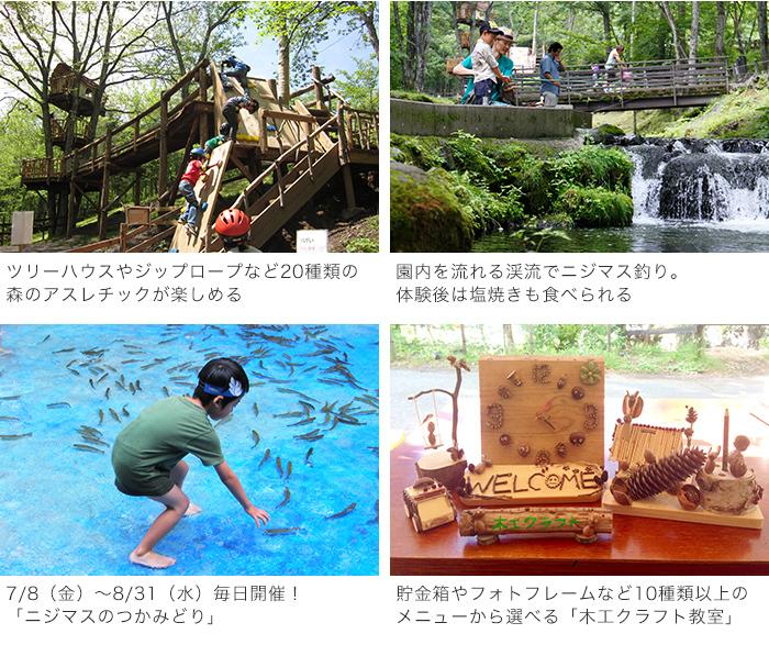 夏は大自然で思いっきり遊ぼう!子連れに優しい宿泊プランでオトクな旅をの画像2
