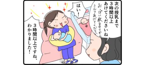 新米ママがよく陥ってしまう!?「ねばならない」育児の落とし穴のタイトル画像