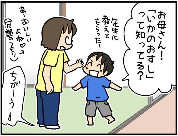 「悪い人についていかない!」子どもへの防犯対策。でもほんとに重要なことは?の画像1