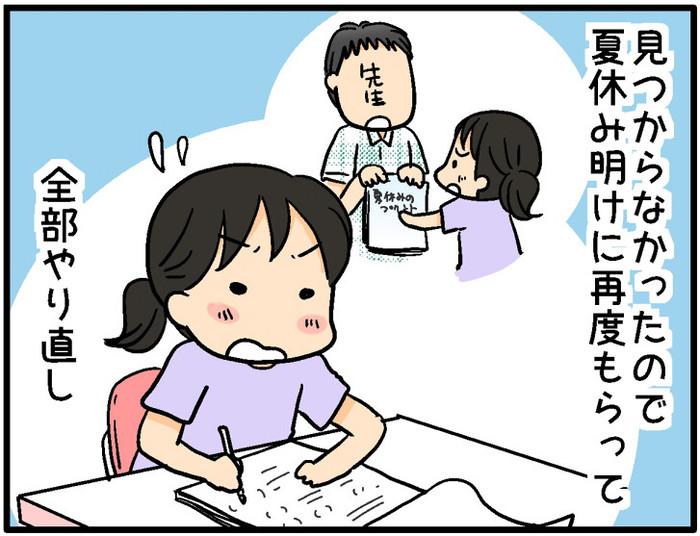 バッチリ解決!夏休みあるある「宿題忘れ」対策はコレだ!の画像3
