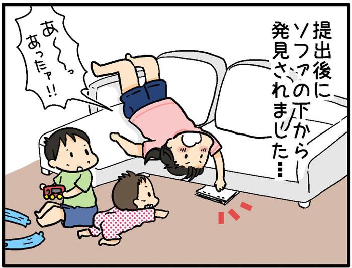 バッチリ解決!夏休みあるある「宿題忘れ」対策はコレだ!の画像6