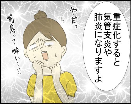 ただの夏風邪だと思ったら…子どもの「咳」には要注意!のタイトル画像