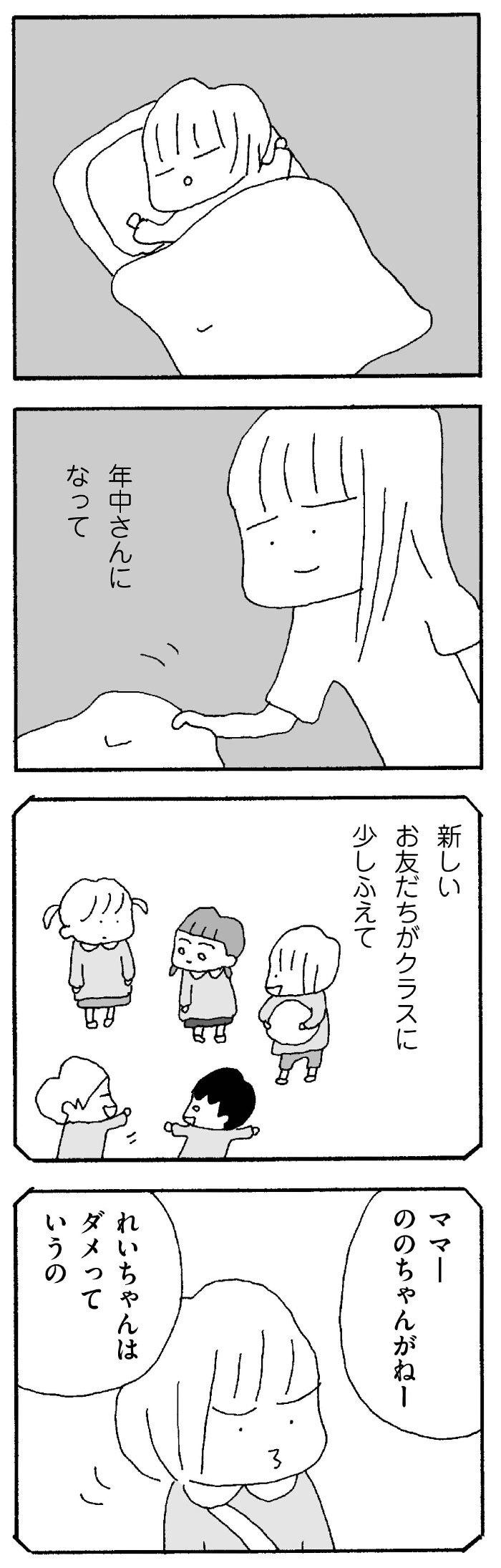 【連載】ママ友がこわい 第3話 「仲間はずれにされている私には、相談するママ友がいない」の画像19