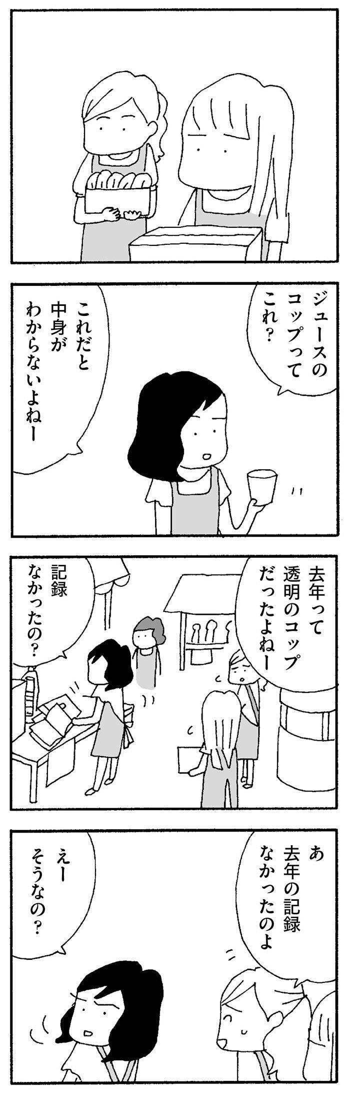【連載】ママ友がこわい 第4話 「どうして嫌われちゃったんだろう・・・」の画像10