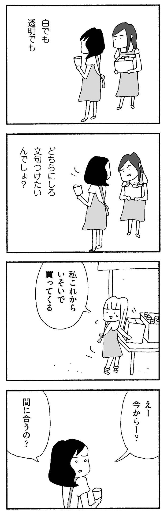 【連載】ママ友がこわい 第4話 「どうして嫌われちゃったんだろう・・・」の画像12
