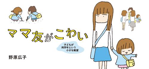 【連載】ママ友がこわい 第4話 「どうして嫌われちゃったんだろう・・・」のタイトル画像