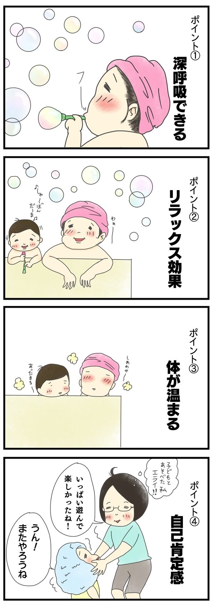 「お風呂でシャボン玉」がイライラ解消になるのは理由がありましたの画像2