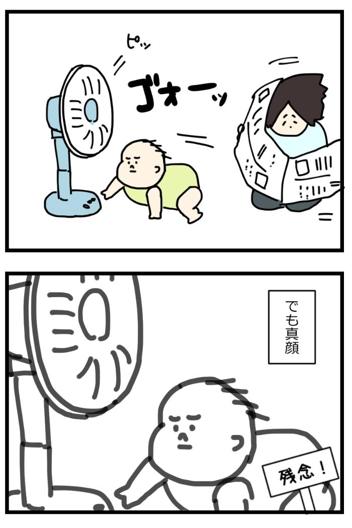 とりあえず扇風機は「強」にしたがる!おもしろかわいい、赤ちゃんあるあるの画像5