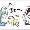 とりあえず扇風機は「強」にしたがる!おもしろかわいい、赤ちゃんあるあるのタイトル画像