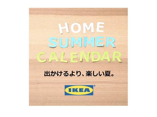 暑い夏こそ、家の中を楽しく!イケアが提案する「おうちアイデア」がインスタで話題のタイトル画像