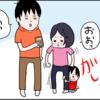 ママは僕のもの!?2歳息子のやきもちパターン4つが可愛すぎる♡のタイトル画像