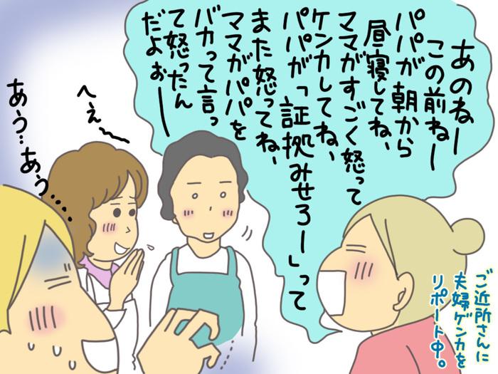 子どもは、親の夫婦喧嘩を忘れてくれない。の画像3