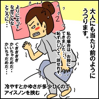 単なる水いぼかと思ったら、高熱が出て入院!?夏の感染症にも気が抜けなかった!の画像23