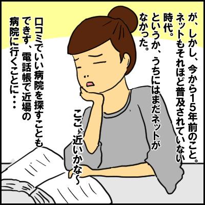 単なる水いぼかと思ったら、高熱が出て入院!?夏の感染症にも気が抜けなかった!の画像2