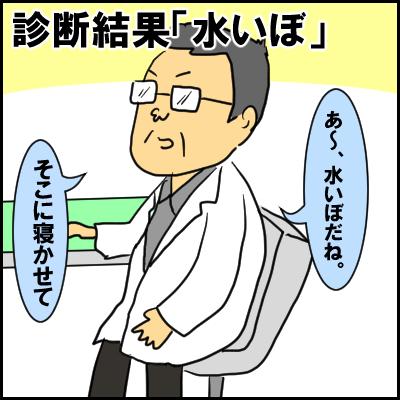 単なる水いぼかと思ったら、高熱が出て入院!?夏の感染症にも気が抜けなかった!の画像3