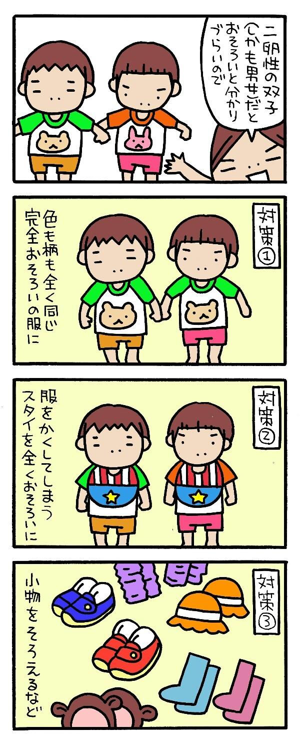 双子ちゃんのおそろいコーデ、意外と失敗しがちな理由とは…の画像2