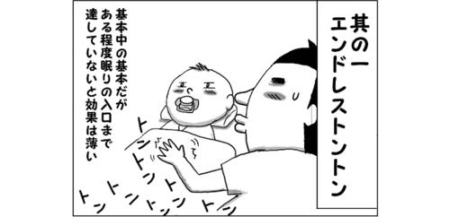 双子の「寝かしつけ」に悪戦苦闘…深夜の過酷な戦いはどう乗り越える!?のタイトル画像