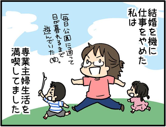 これって共働き?夫に「ある宣言」をしたら、モヤモヤがスッキリした話。の画像1