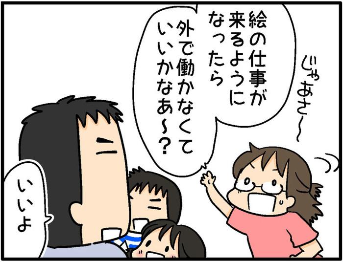 これって共働き?夫に「ある宣言」をしたら、モヤモヤがスッキリした話。の画像3