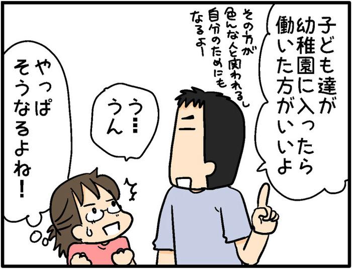 これって共働き?夫に「ある宣言」をしたら、モヤモヤがスッキリした話。の画像2