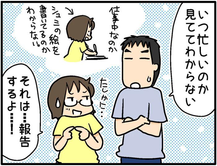 これって共働き?夫に「ある宣言」をしたら、モヤモヤがスッキリした話。の画像11