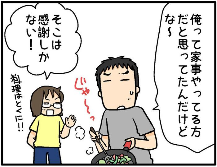 これって共働き?夫に「ある宣言」をしたら、モヤモヤがスッキリした話。の画像9