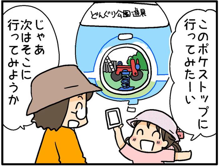 話題の「ポケモンGO」を子どもと一緒にやってみた!気をつけるべきポイントは?の画像9