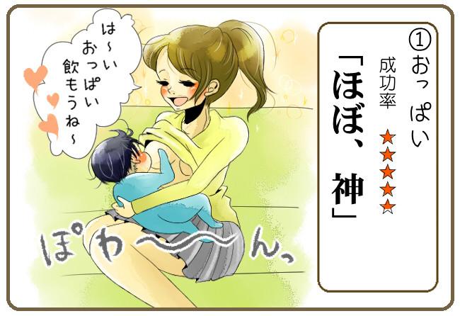 成功率100%!?赤ちゃんがギャン泣きした時の8つのヒントの画像1