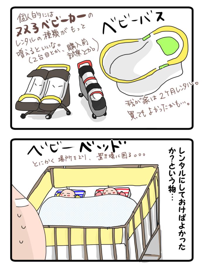 後で後悔しないために!新生児の育児グッズは「レンタル」という手があった!の画像3
