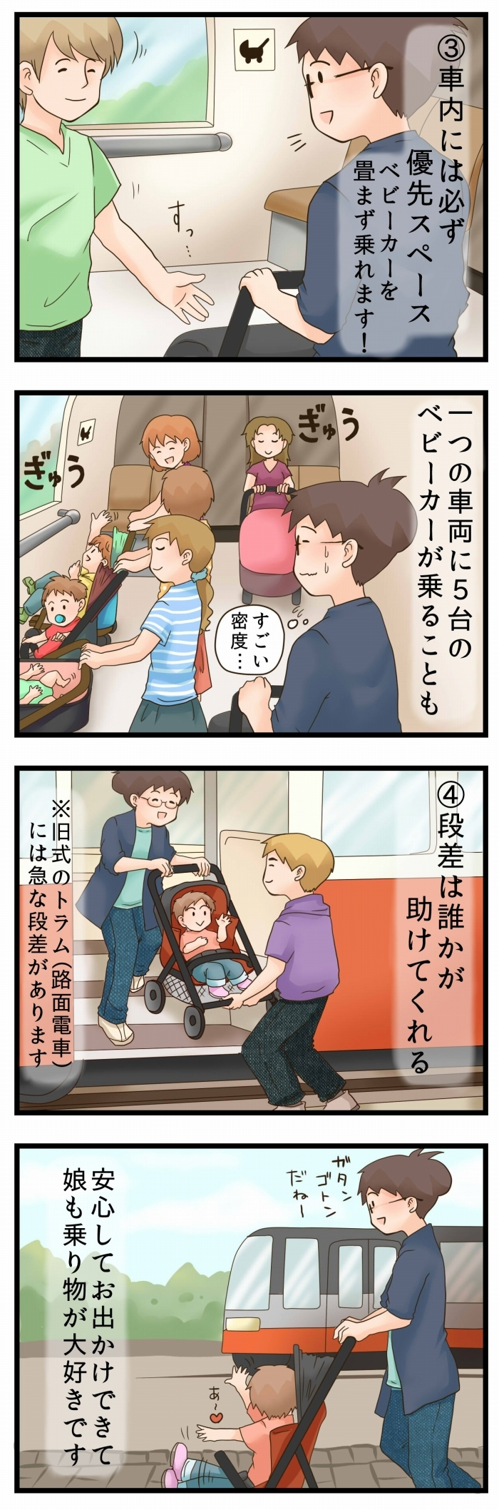 子連れで電車に乗る時は「親も運賃無料」になる国があった!の画像2