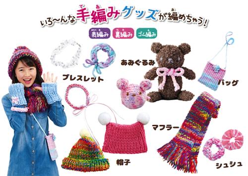 編み物をカンタンに!おもちゃ大賞受賞の「ラブあみ」がスゴイと話題!の画像6